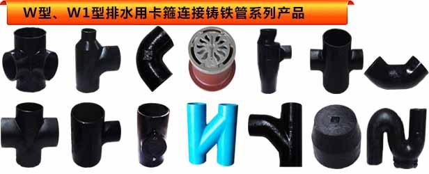 W型铸铁管件